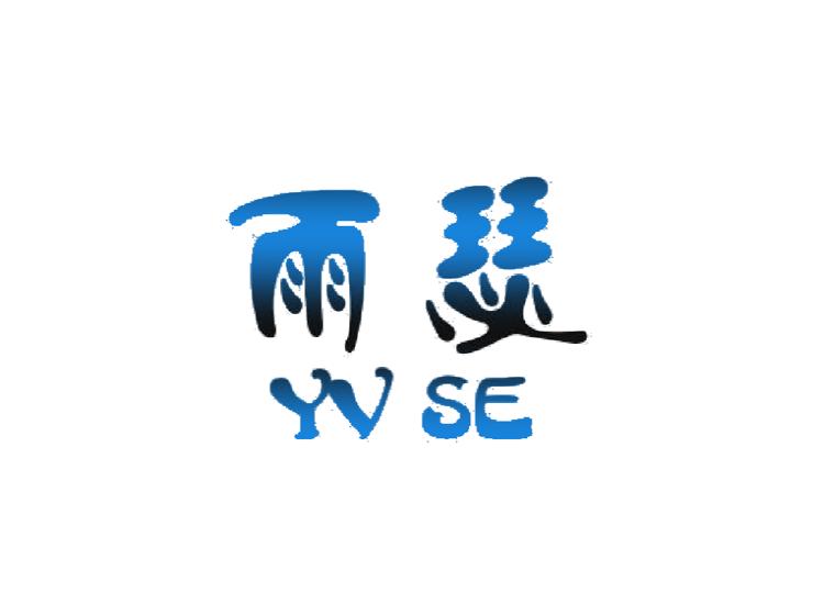雨瑟 YVSE