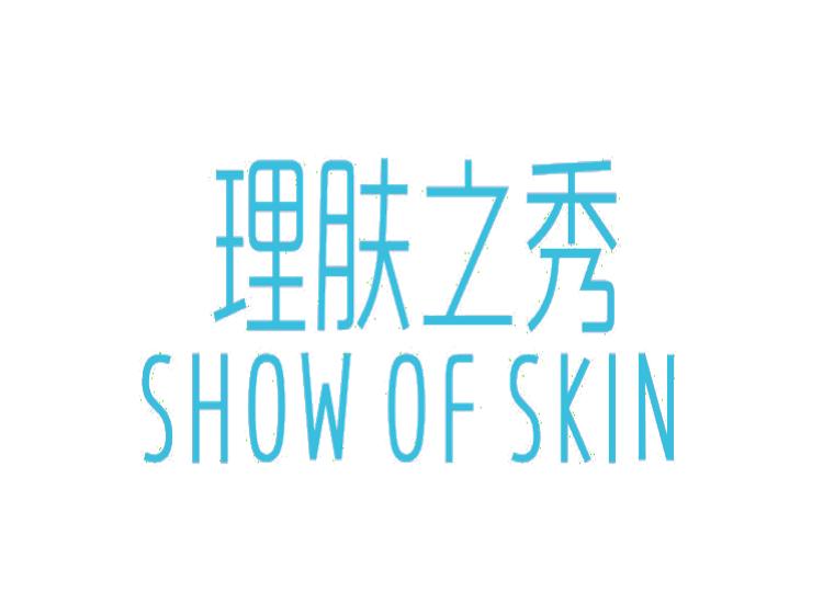 SHOW OF SKIN理肤之秀商标