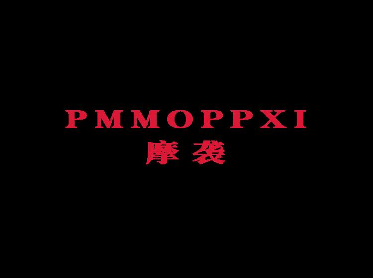 摩袭 PMMOPPXI