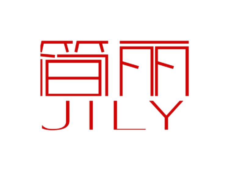 简丽 JILY