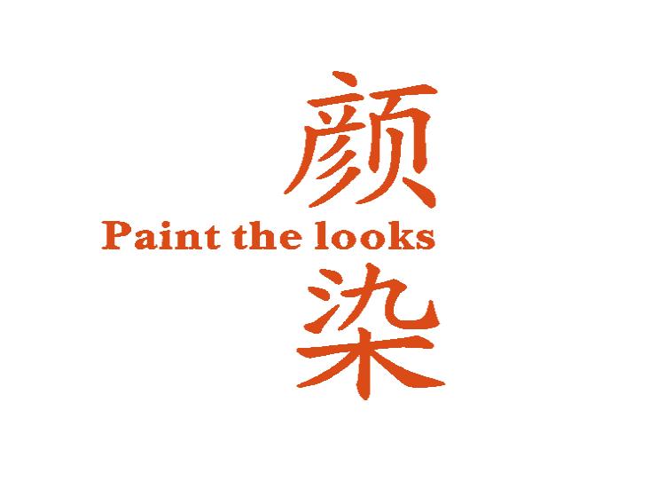 颜染 PAINT THE LOOKS