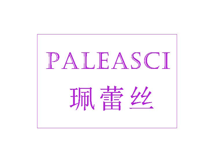 佩蕾丝 PALEASCI