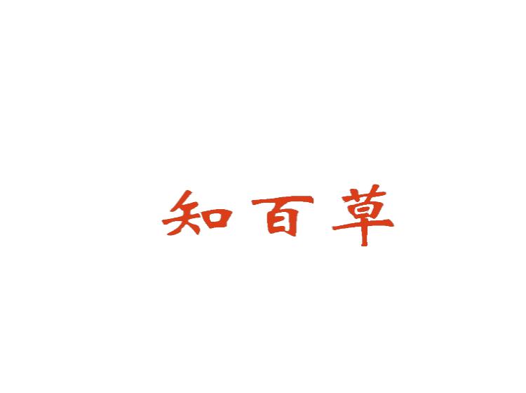 知百草商标