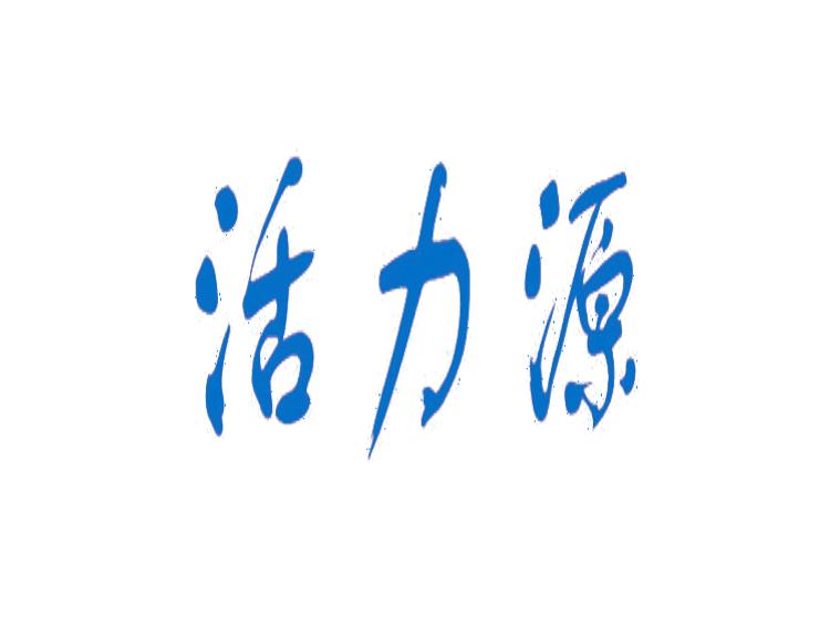 活力源商标