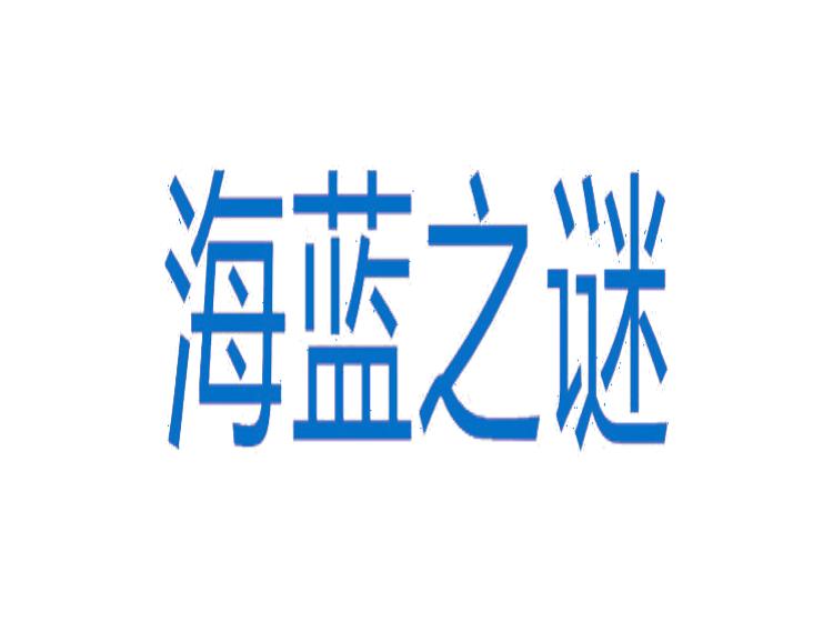 海蓝之谜商标