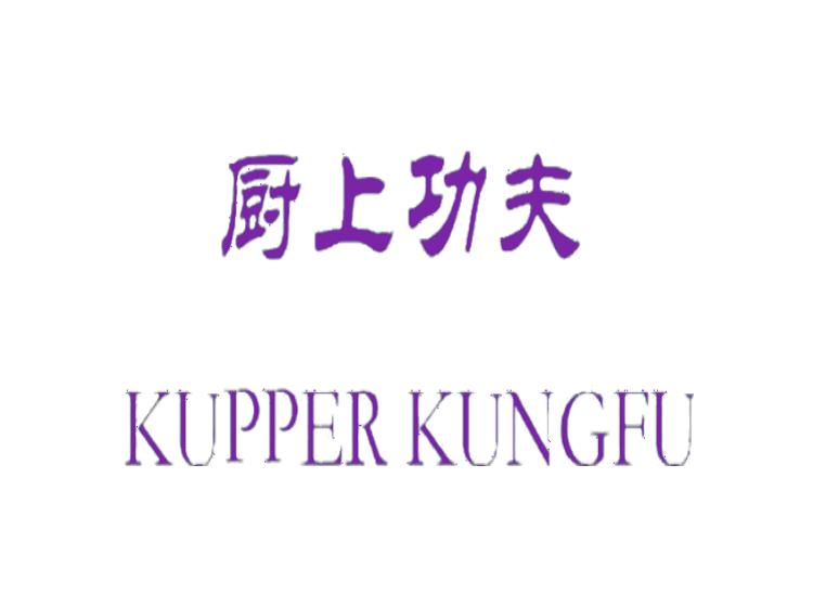 厨上功夫 KUPPER KUNGFU