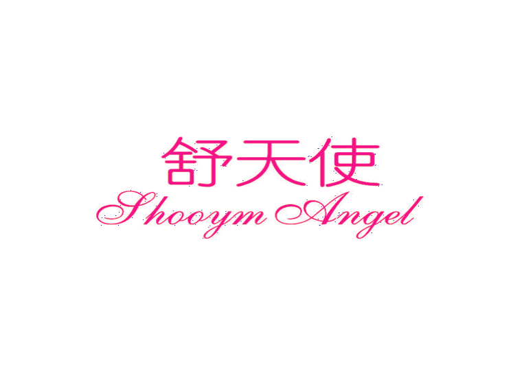 舒天使 SHOOYM ANGEL商标转让