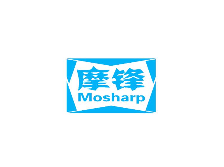 摩锋 MOSHARP商标
