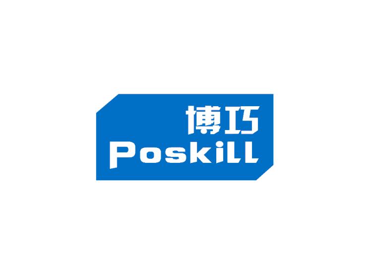 博巧 POSKILL