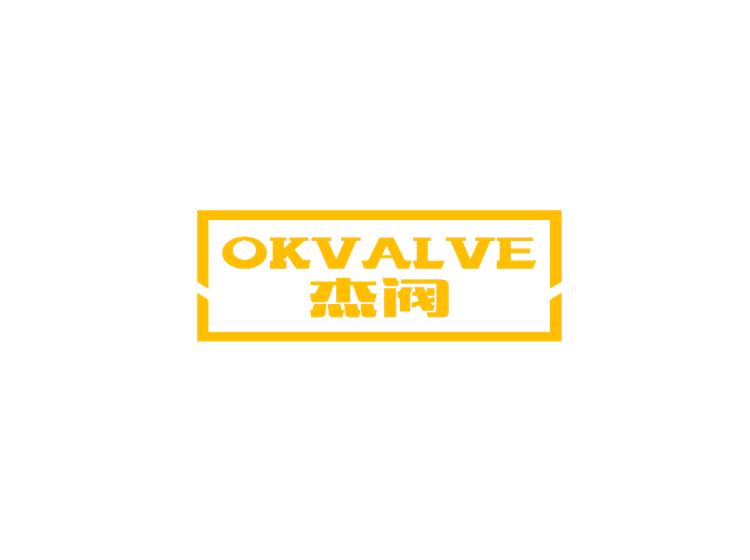 杰阀 OKVALVE商标