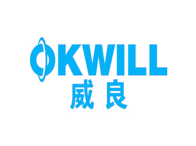 威良 OKWILL商标