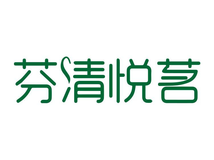 芬清悦茗商标