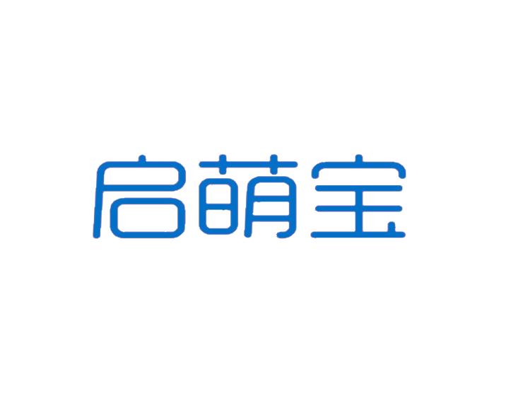 启萌宝商标
