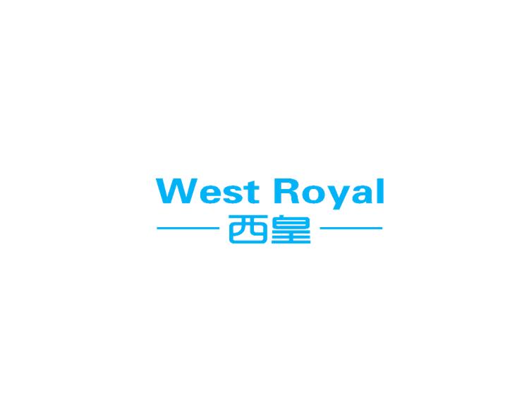 西皇 WEST ROYAL