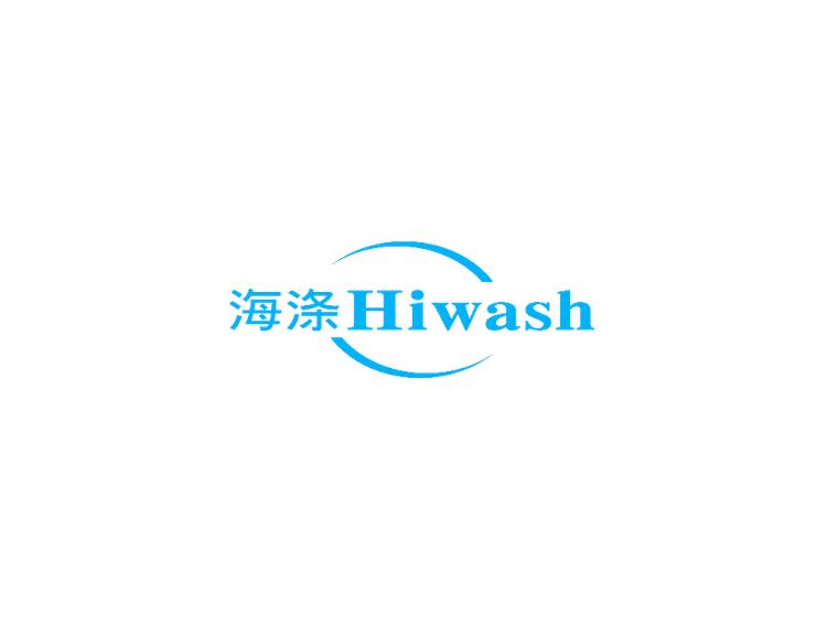 海涤 HIWASH