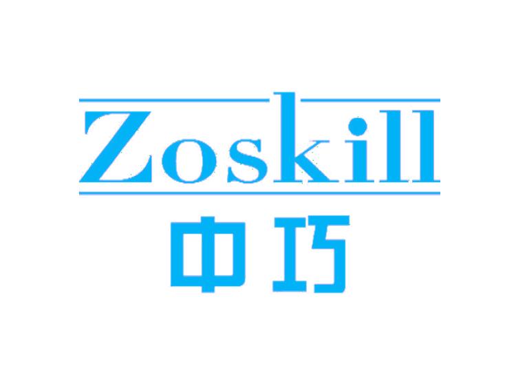 中巧 ZOSKILL