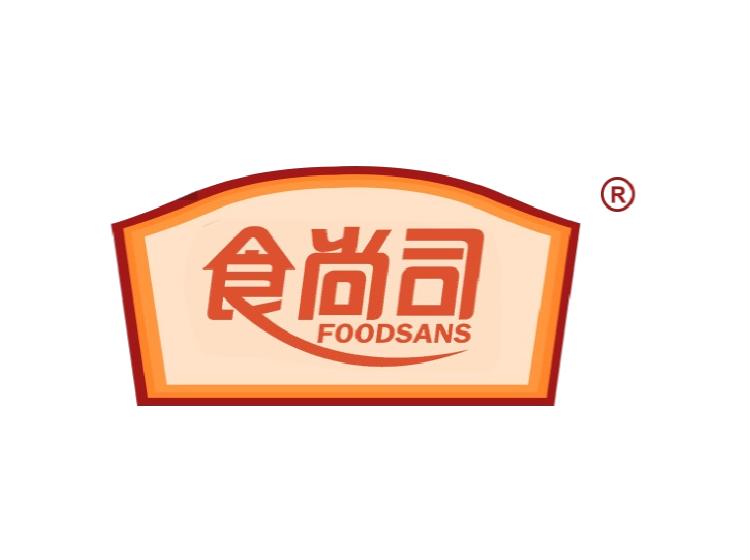 食尚司 FOODSANS
