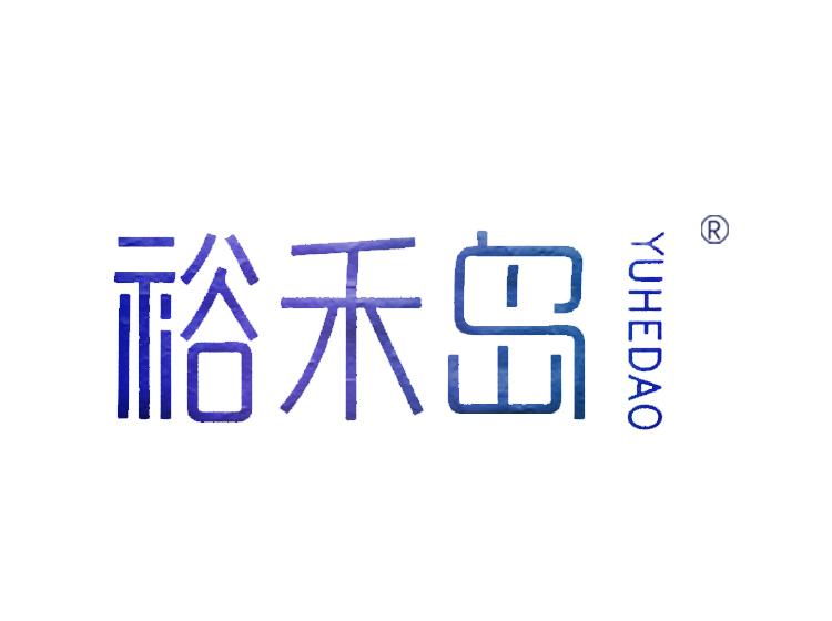 裕禾岛商标