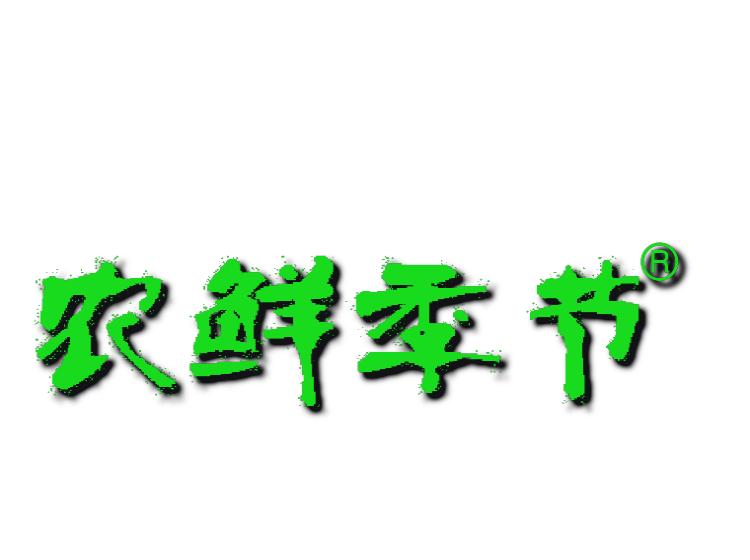 农鲜季节商标