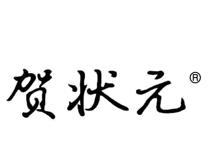 贺状元商标
