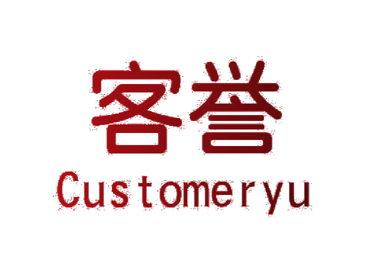 客誉 CUSTOMERYU