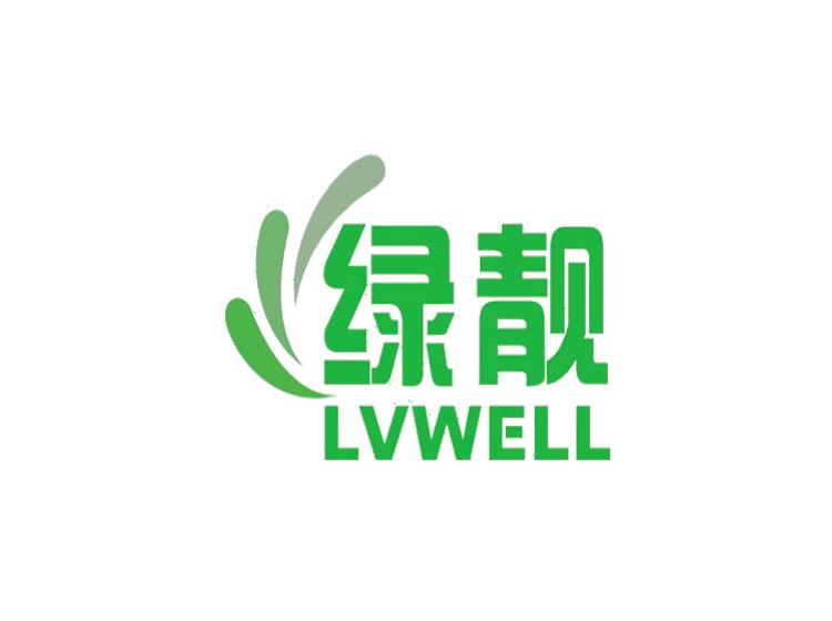 绿靓 LVWELL商标
