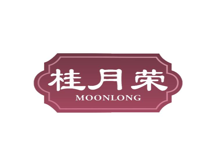 桂月荣 MOONLONG