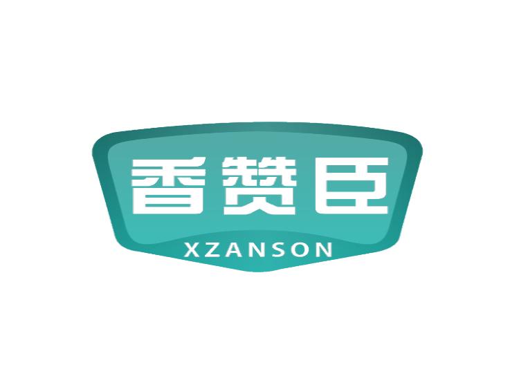 香贊臣 XZANSON