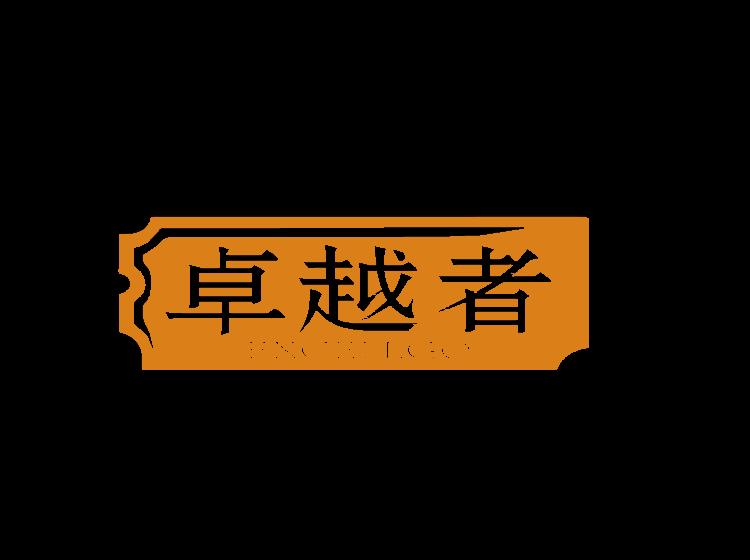 卓越者 EXCELLGO