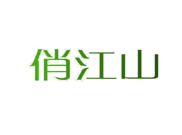 俏江山商标