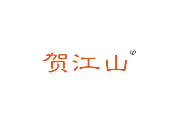 贺江山商标