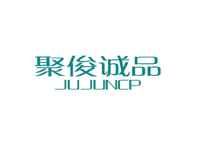 聚俊诚品 JUJUNCP