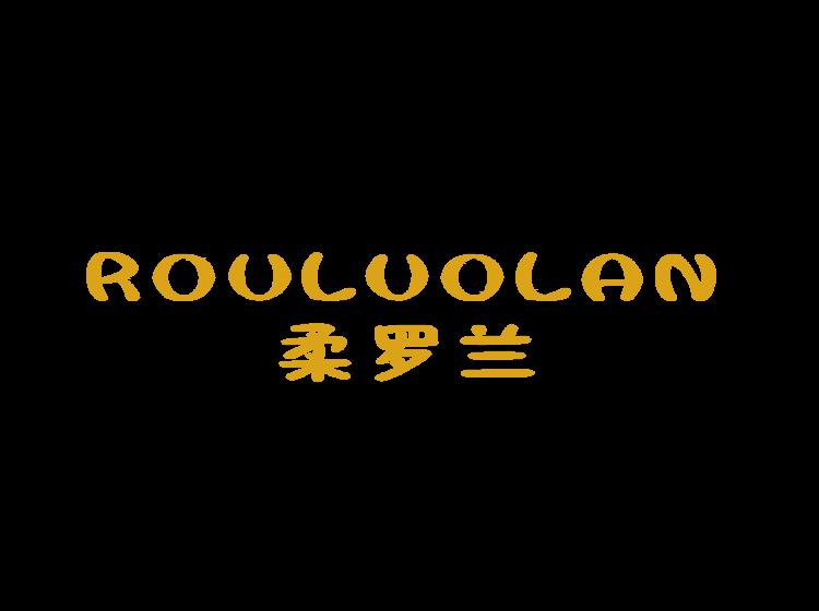 柔罗兰商标