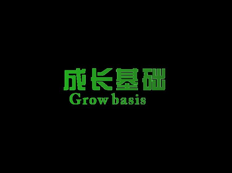 成长基础 GROW BASIS