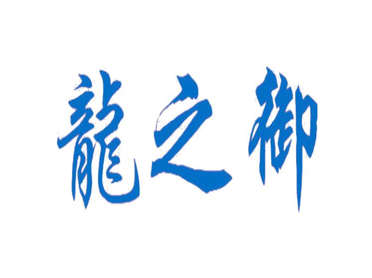 龙之御商标