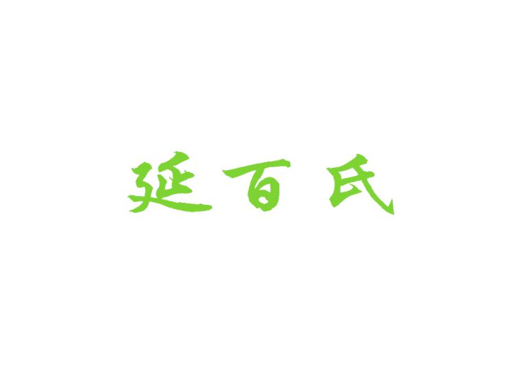 延百氏商标