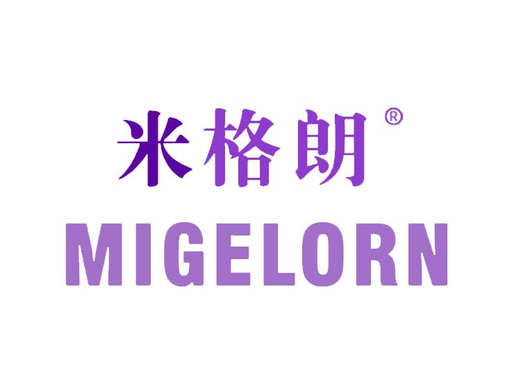 米格朗 MIGELORN