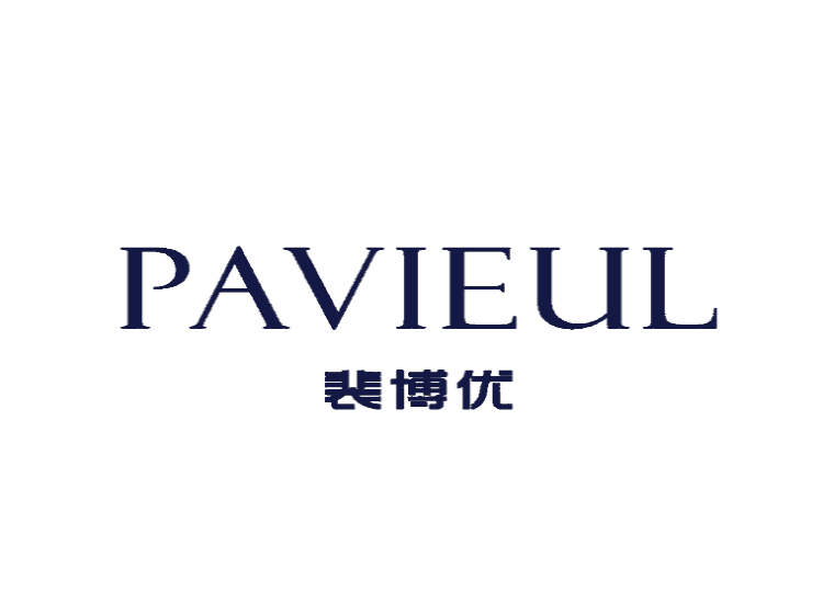 斐博优  PAVIEUL
