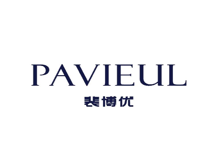 斐博优  PAVIEUL商标
