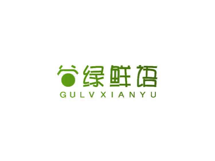 谷绿鲜语商标