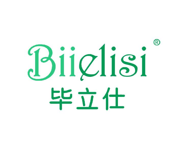 毕立仕 BIIELISI商标