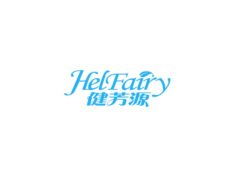 健芳源  HELFAIRY