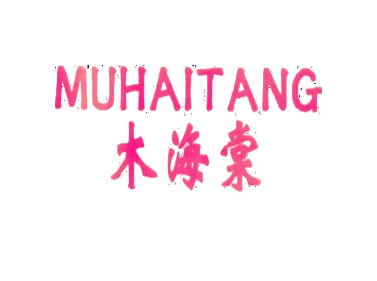 木海棠商標