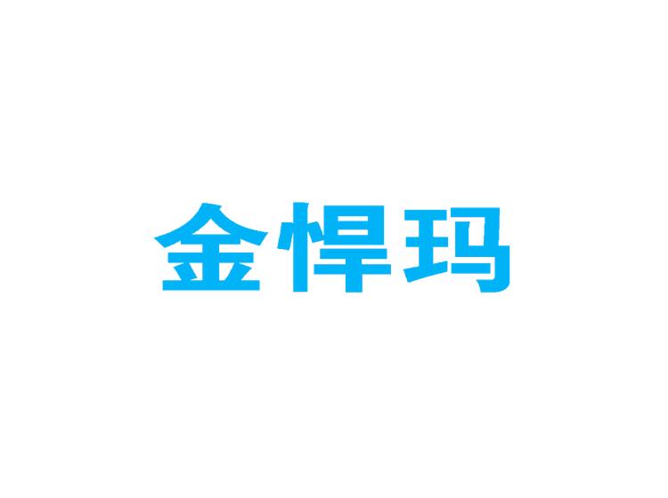 金悍玛商标