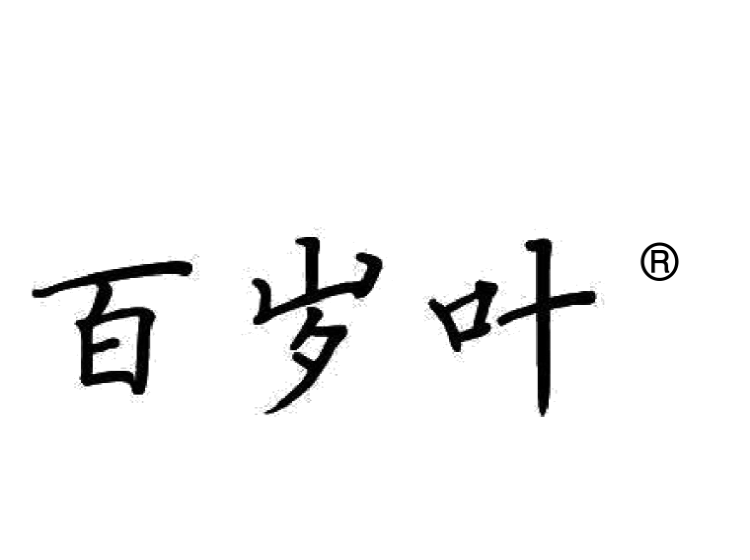 百岁叶商标