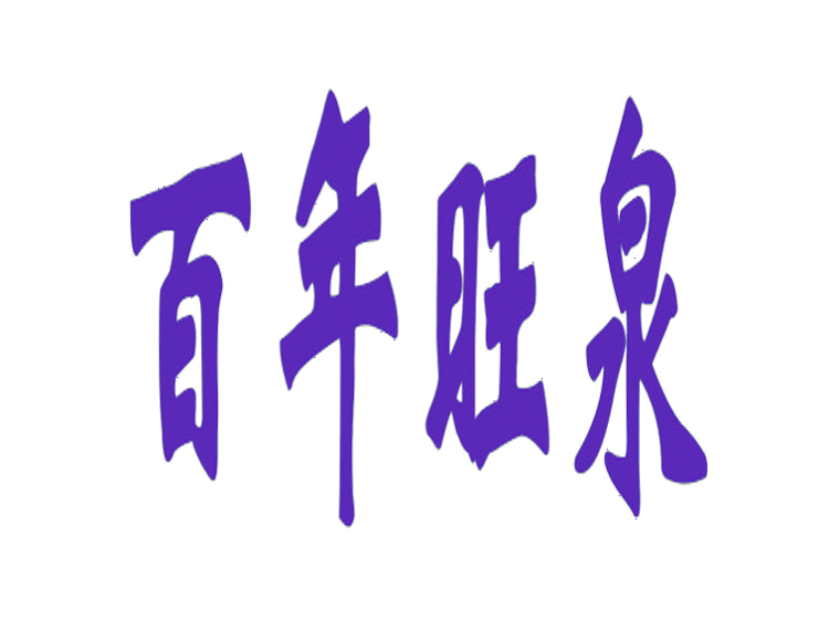 百年旺泉商标