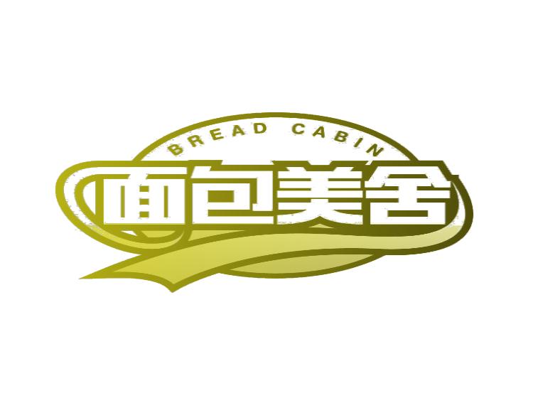 面包美舍 BREAD CABIN