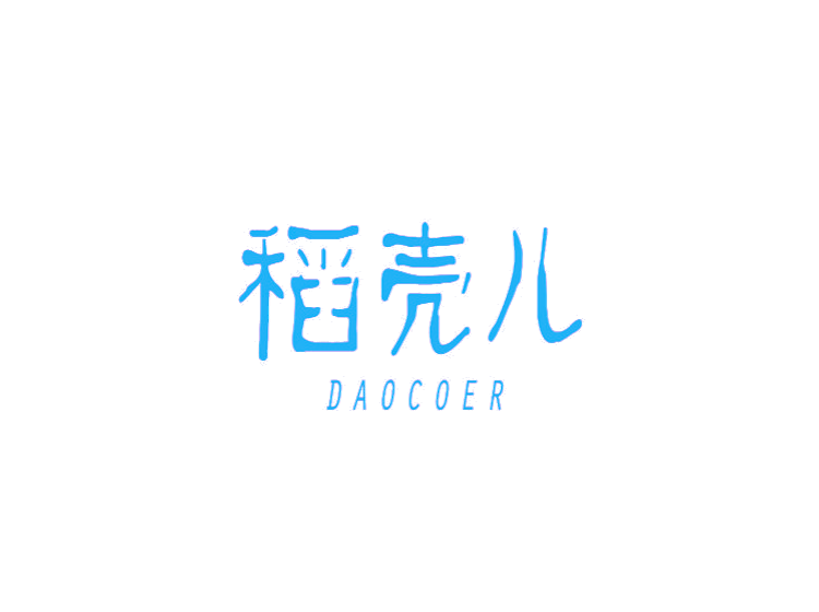 稻壳儿 DAOCOER商标转让