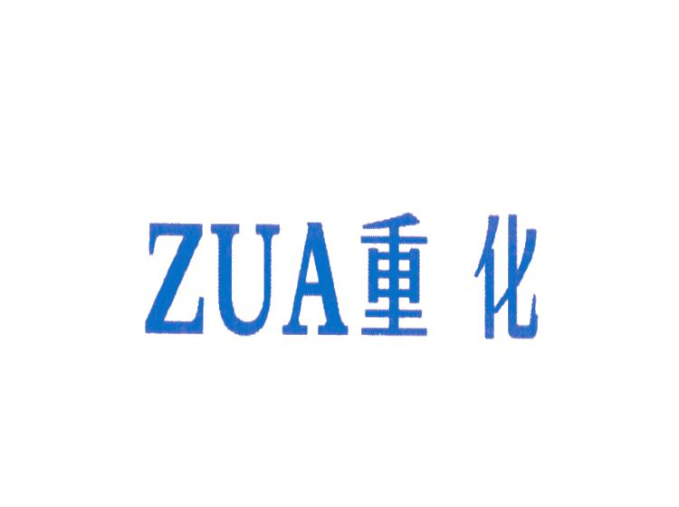 重化 ZUA