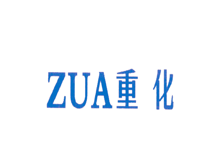 重化 ZUA商标转让